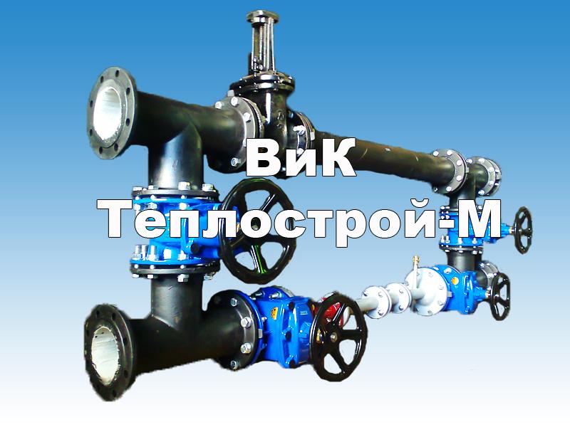 Водомерный узел с двойным вводом диаметром 100 мм. для питьевого и пожарного водопровода со счетчиком СКБи-40 на питьевом водопроводе и с задвижкой с электроприводом на пожарном водопроводе (фасонные части из ВЧШГ, задвижки AVK).